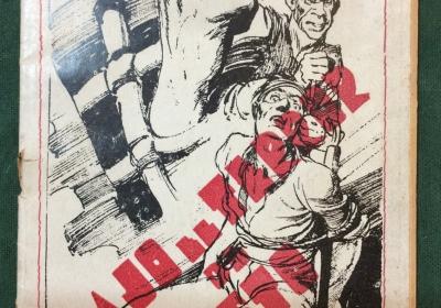 """Portada de la publicación """"Bajo el terror de justo"""", donde se denuncia la represión ilegal de la Sección Especial. Editado por Socorro Rojo Internacional en 1934"""